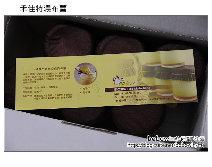 2012.05.15 禾佳烘培特濃布蕾:DSC_2745.JPG
