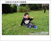 2012.03.31 桃園湖水岸香草花園餐廳:DSC_7976.JPG