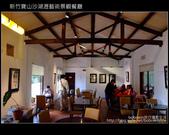 [景觀餐廳]  新竹寶山沙湖瀝藝術村:DSCF2964.JPG
