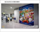 Day1 Part1 搭日航飛日本關西機場:DSC04651.JPG