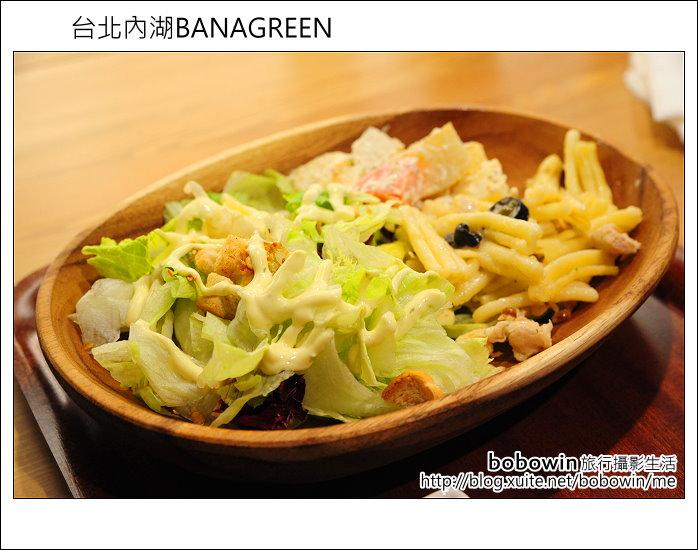 台北內湖BANAGREEN:DSC_6391.JPG