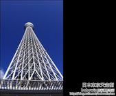 Day5 part3 日本東京天空樹:DSC_1536.JPG