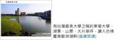 2012.07.13~15 花蓮慢慢來之旅 東華大學:DSC_1359-1.jpg