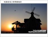 2012.10.04 桃園大園星海之戀:DSC_5540.JPG