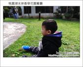 2012.03.31 桃園湖水岸香草花園餐廳:DSC_7980.JPG