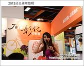 2012台北國際旅展~日本篇:DSC_2655.JPG