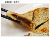 2013.03.21 基隆旺記小籠湯包:DSC_6556.JPG