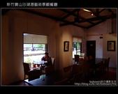 [景觀餐廳]  新竹寶山沙湖瀝藝術村:DSCF2967.JPG
