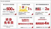 日本購物優惠:樂天信用卡優惠.jpg