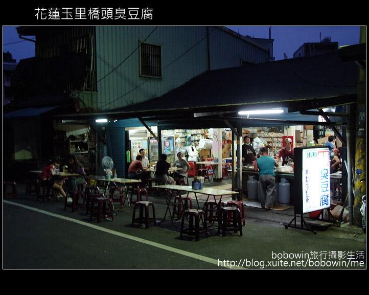 2009.08.22 玉里橋頭臭豆腐:DSCF7244.JPG