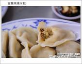 2011.08.20 宜蘭南塘水餃:DSC_1799.JPG