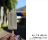 2012.01.27 二坪山冰棒(大觀冰店、二坪冰店):DSC_4653.JPG