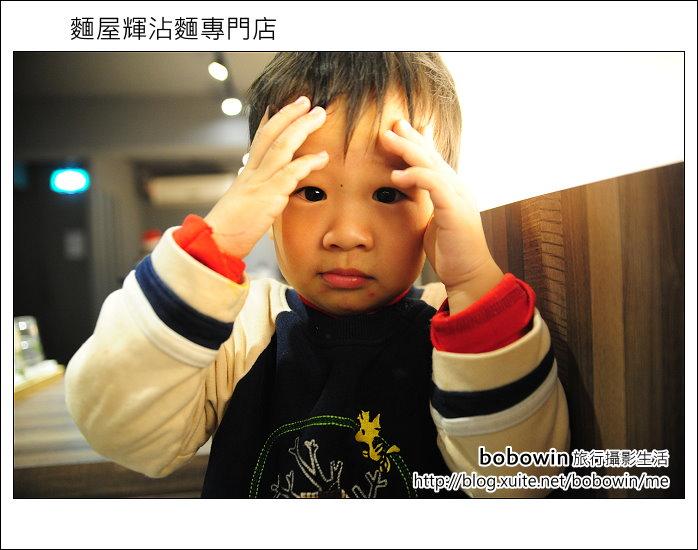 2012.12.23 麵屋輝沾麵專門店:DSC_8818.JPG