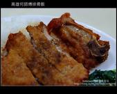 [ 特色餐館 ] 高雄何師傅排骨飯:DSCF1711.JPG
