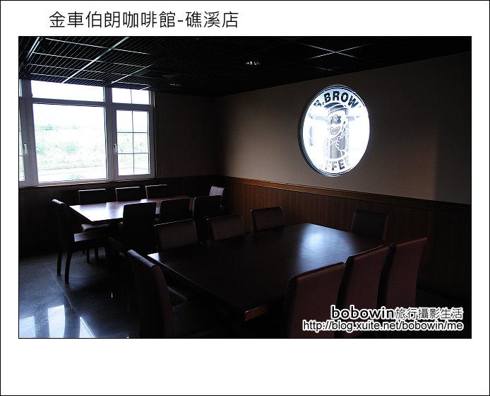 2011.10.17 金車伯朗咖啡館-礁溪店:DSC_8975.JPG