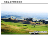 2012.10.04 桃園大園星海之戀:DSC_5415.JPG