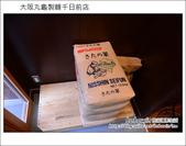 大阪丸龜製麵千日前店:DSC_6653.JPG