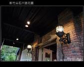 [ 景觀餐廳 ] 新竹尖石六號花園:DSCF0538.JPG