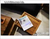台北內湖Mountain人文設計咖啡:DSC_6969.JPG