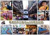 香港四天三夜Day1:page_封面.jpg