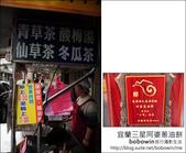 2012.02.11 宜蘭三星阿婆蔥油餅&何家蔥餡餅:DSC_4960.JPG