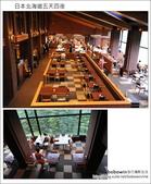 [ 日本北海道之旅 ] Day1 Part2 Tomamu 星野渡假村 --> hal buffet:DSC_7583.JPG