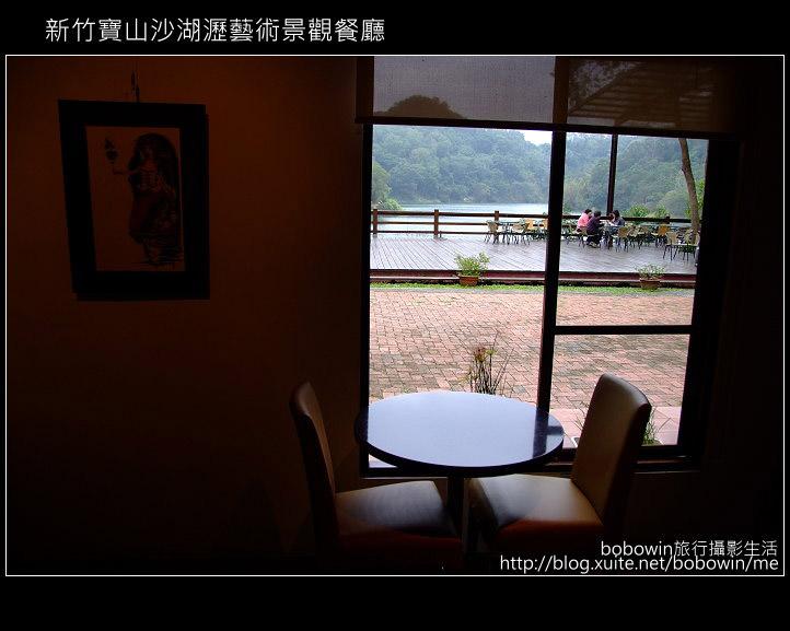 [景觀餐廳]  新竹寶山沙湖瀝藝術村:DSCF2968.JPG