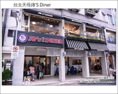 台北天母JB'S Diner:DSC_6950.JPG