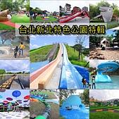 for NEW blog:20180923_雙北特色公園_LINE.jpg