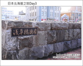 [ 日本北海道 ] Day3 Part3 北海道小樽運河 & KIRORO渡假村:DSC_9097.JPG