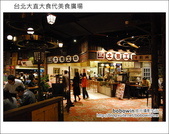 2012.12.20 台北大直大食代美食廣場:DSC_6296.JPG