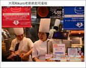 大阪 りくろ(Rikuro) 老爺爺起司蛋糕~~簡單美味的幸福甜點 - :DSC_6662.JPG