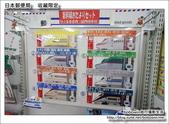 日本郵便局:DSC08525.JPG