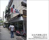 2012.07.13 台北內湖員山豆花:DSC03429.JPG
