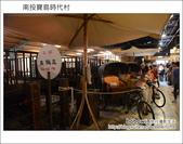 2012.10.14 南投寶島時代村:DSC_2301.JPG