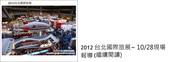 2012台北國際旅展~日本篇:DSC_2524_1.jpg