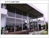 新竹竹北喜木咖啡:DSC_4224.JPG