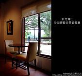 [景觀餐廳]  新竹寶山沙湖瀝藝術村:DSCF2969.JPG