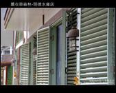 苗栗 ] 薰衣草森林--明德水庫店 :DSCF3534.JPG