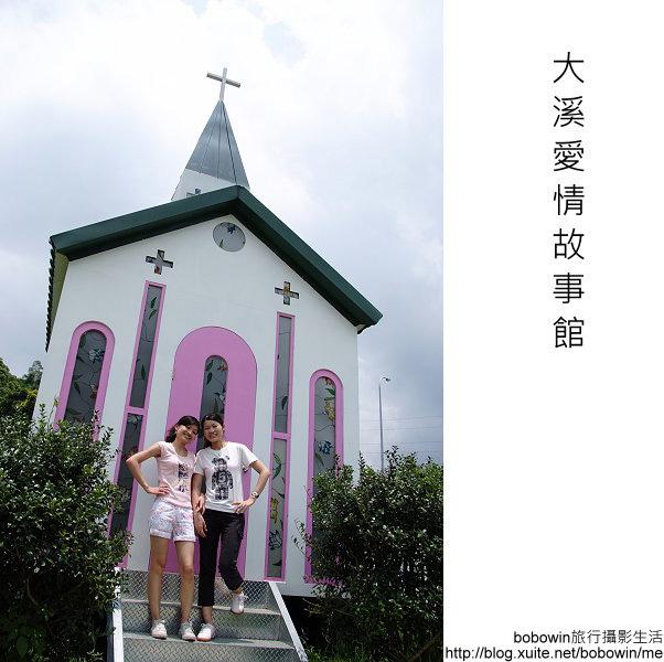 2008.07.13 愛情故事館:DSCF1129.JPG