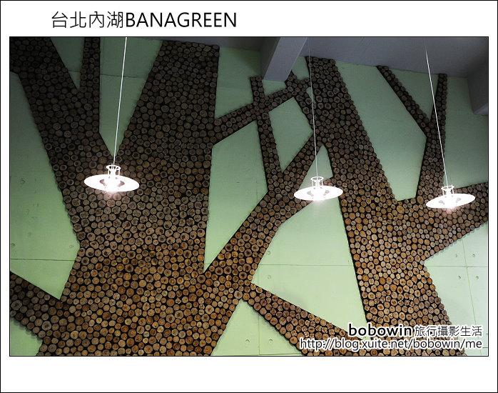 台北內湖BANAGREEN:DSC_6377.JPG