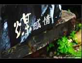平溪鐵道之旅:image197.jpg