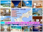 沖繩海濱飯店:封面(上篇).jpg