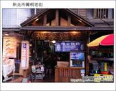 2011.09.18  菁桐老街:DSC_4021.JPG