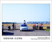 2012.10.04 桃園看飛機~私密景點:DSC_5264.JPG