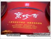 2013.02.06 寶珍香桂圓蛋糕:DSC_1472.JPG