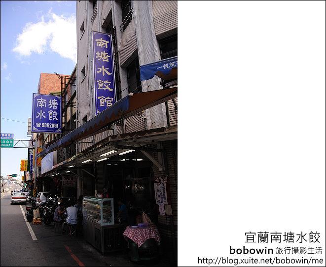 2011.08.20 宜蘭南塘水餃:DSC_1807.JPG