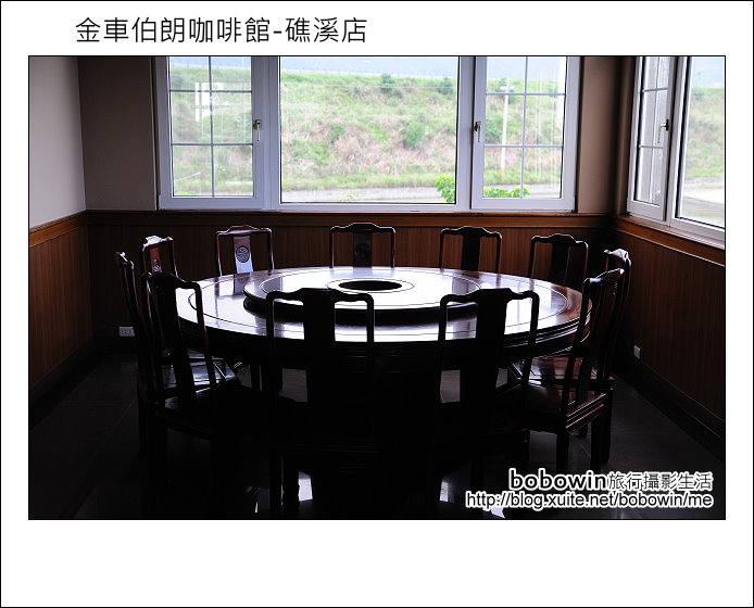 2011.10.17 金車伯朗咖啡館-礁溪店:DSC_8976.JPG