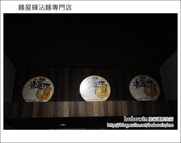 2012.12.23 麵屋輝沾麵專門店:DSC_8745.JPG