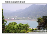 2012.03.31 桃園湖水岸香草花園餐廳:DSC_8001.JPG